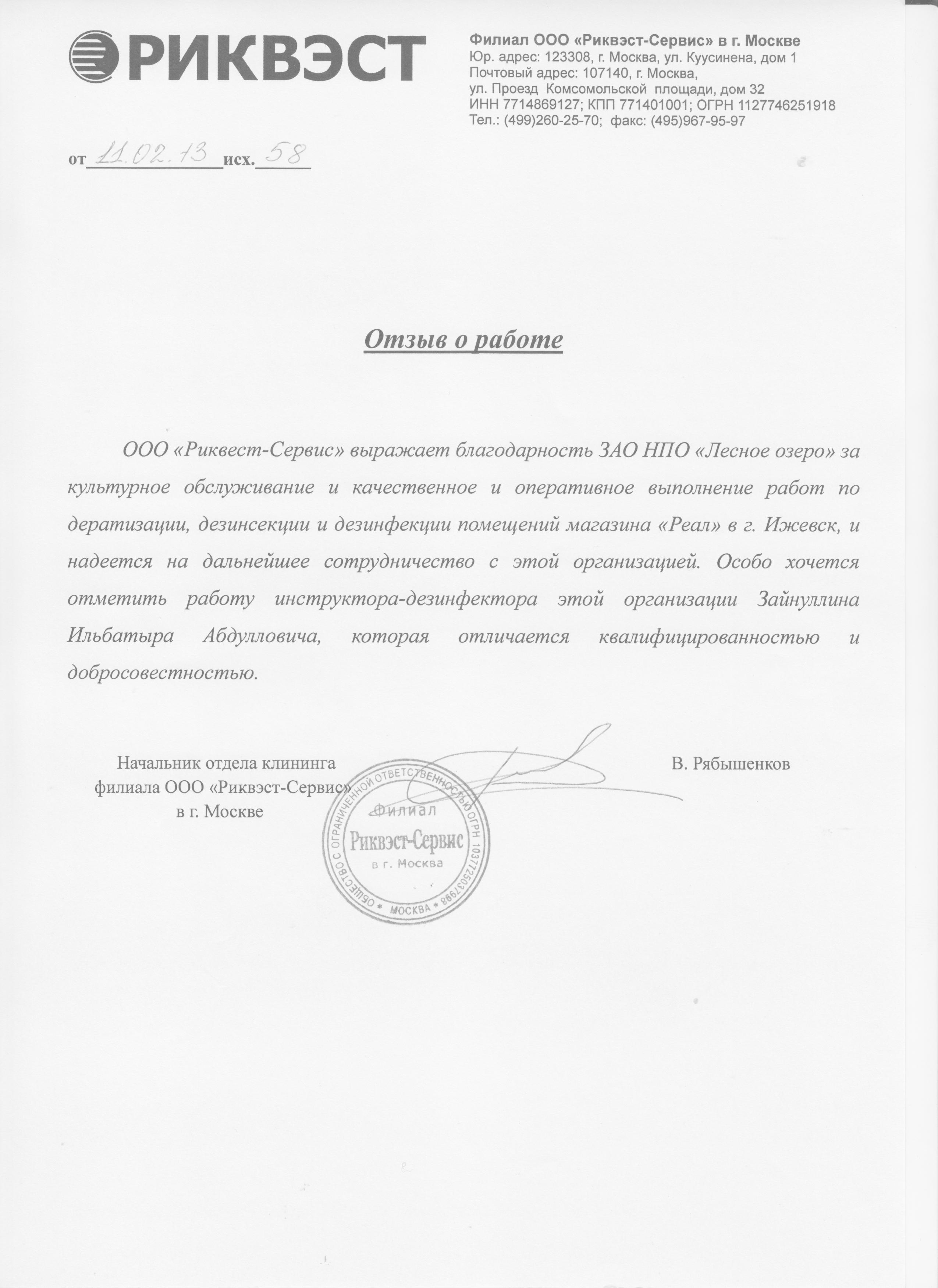 Регистратура детской поликлиники челюскинцев